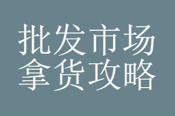 新手去北京东海玉龙综合批发市场拿货这些信息要知道