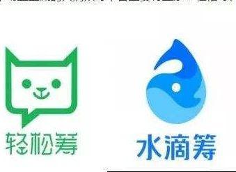 轻松筹和水滴筹区别对比  看看哪个好