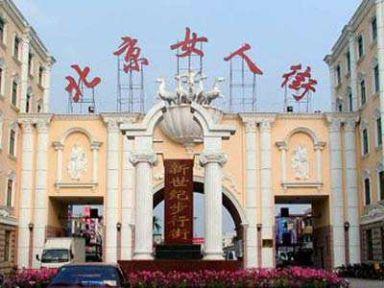 北京女人街服装交易市场详细地址及乘车路线一览