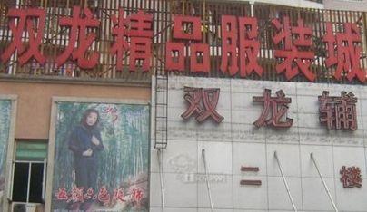 武汉双龙精品服装城各楼层分布一览