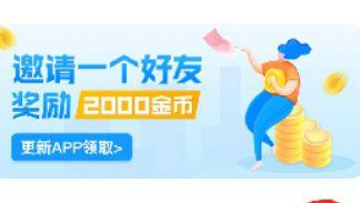 步多多邀请好友方法分享  邀请一个好友奖励2000金币