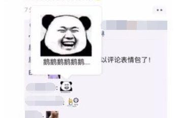 关于微信朋友圈评论发不了表情包的原因分析
