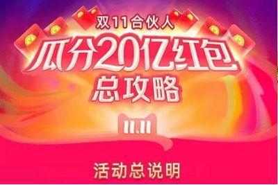 2019淘宝双11合伙人瓜分20亿红包玩法攻略