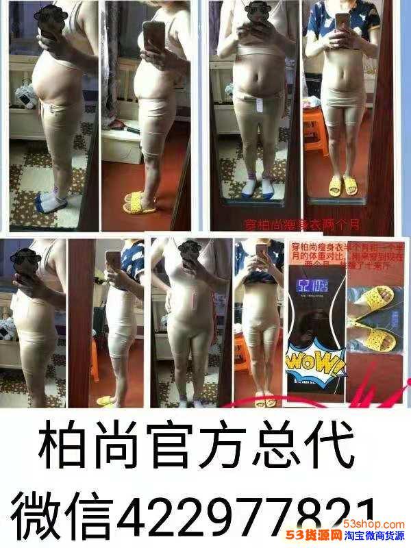 为什么自己会选择柏尚就是缘于自己的亲身体验,一穿就显瘦坚持就能瘦