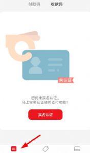 超实用的云闪付商家收款码申请教程分享