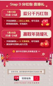 天猫年货节集福鱼活动开奖时间及奖品一览