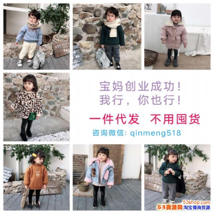 有想卖童装的看过来 厂家的货源号一手代理