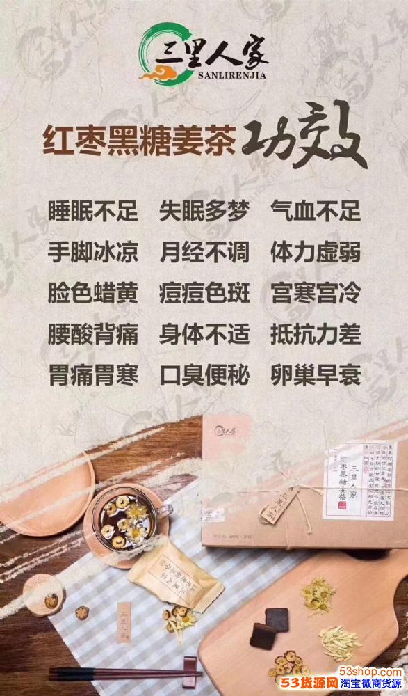 宫寒痛经月经不调紊乱,黑糖红枣姜茶,古老养生配方