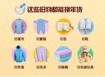 支付宝旧衣物换年货方法及规则,每个账号仅限领取一次