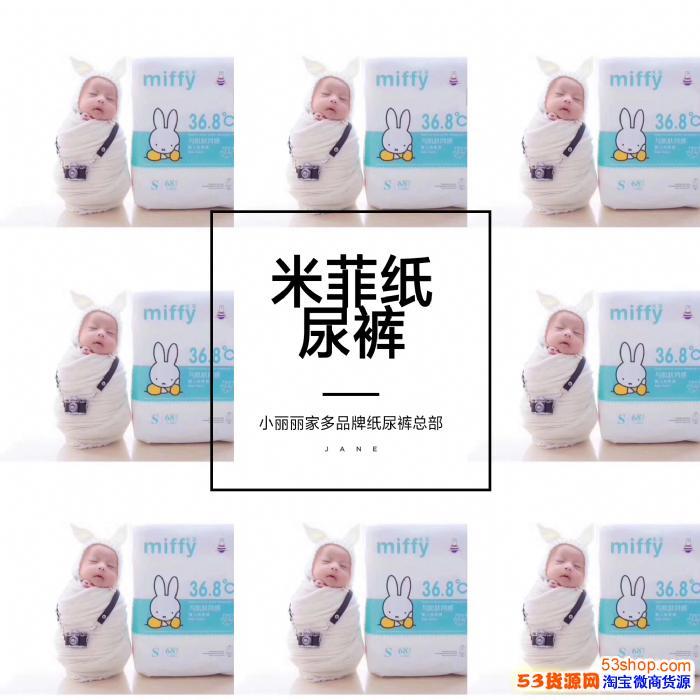 全网*全纸尿裤团队99元招代理多品牌纸尿裤米菲凯儿得乐等品牌