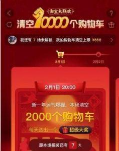2019淘宝大联欢活动2月1号上线,快来抢10000个清空购物车机会