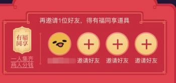 2019百度有福同享卡获取攻略,一人集齐两人分钱