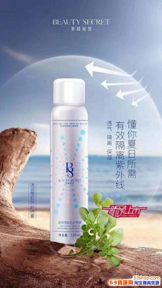 美颜秘笈防晒喷雾防晒效果怎样?脸部能使用吗?会伤害皮肤吗?