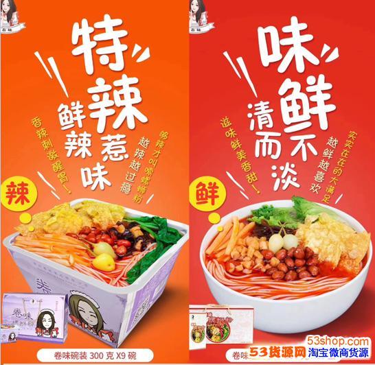网红爆款广西柳州卷味螺蛳粉招代理招加盟一手货源