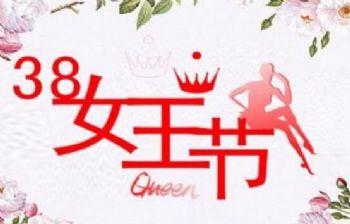 天猫38女王节即将来临,这份推广秘籍请收下