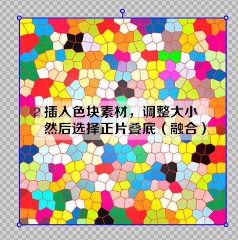 美图秀秀制作彩色格子字方法教程 原来这么简单