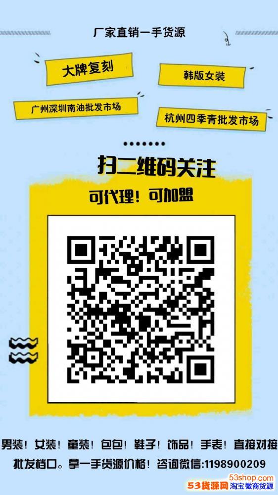 高端原单女装厂家直销一手货源。深圳南油批发市场对接拿货。支持一件