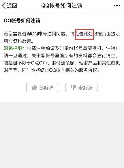 qq号怎么注销掉?2019qq号彻底注销方法介绍!