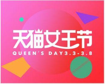 商家必看!淘宝店铺38女王节广告宣传语大全