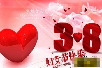 三八妇女节给妈妈发红包的吉利数字含义 做好节日祝福