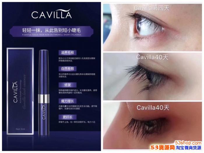 """睫毛增长液哪个牌子的好?Cavilla卡维拉睫毛增长液让你拥有"""""""