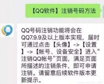QQ号怎么申请注销 QQ7.9.9版本账号注销方法一览