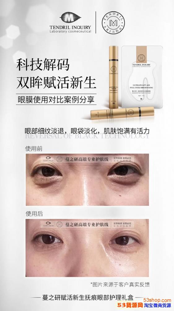 林更新代言的眼膜是什么品牌?蔓之研眼膜真的好用吗?有激素吗?