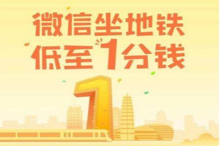 郑州地铁最新福利:微信涮码乘车最低1分钱