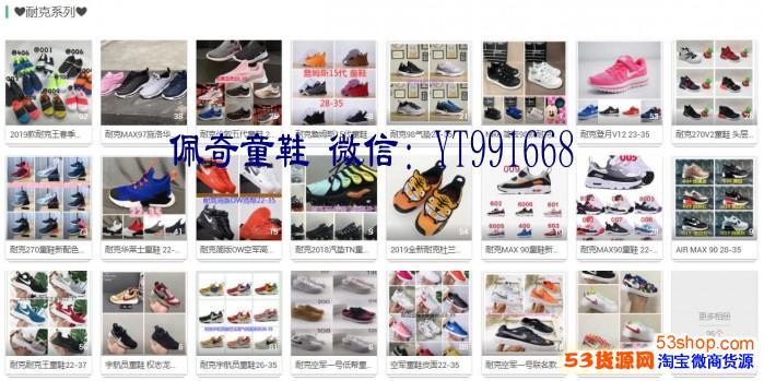 童鞋工厂供货长期招微信代理耐克、乔丹、新百伦、阿迪等品牌童鞋