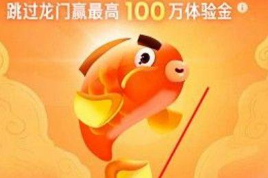 余�~���w�金二�S�a生成方法,最高可得100�f元�w�金
