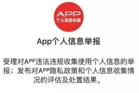App个人信息举报官方微信公众号将上线:可举报违法收集个人信息App