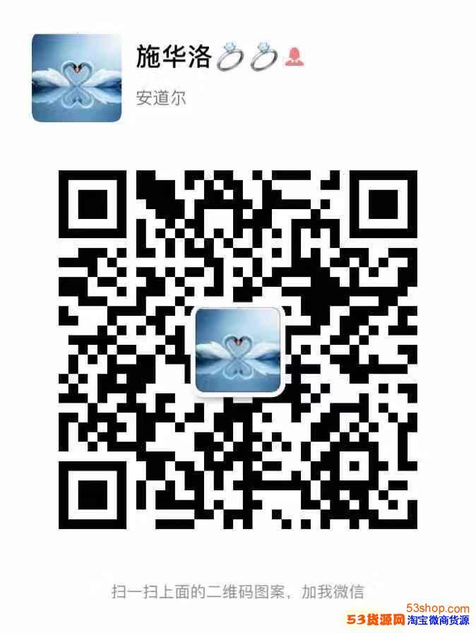 施华洛世奇批发代发免费代理yinglong6685