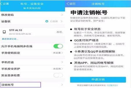QQ账号不想要的可以注销,快来看操作方法