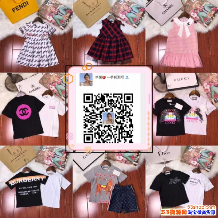 微商韩版潮流童装代理厂家一手货源一件代发接推广