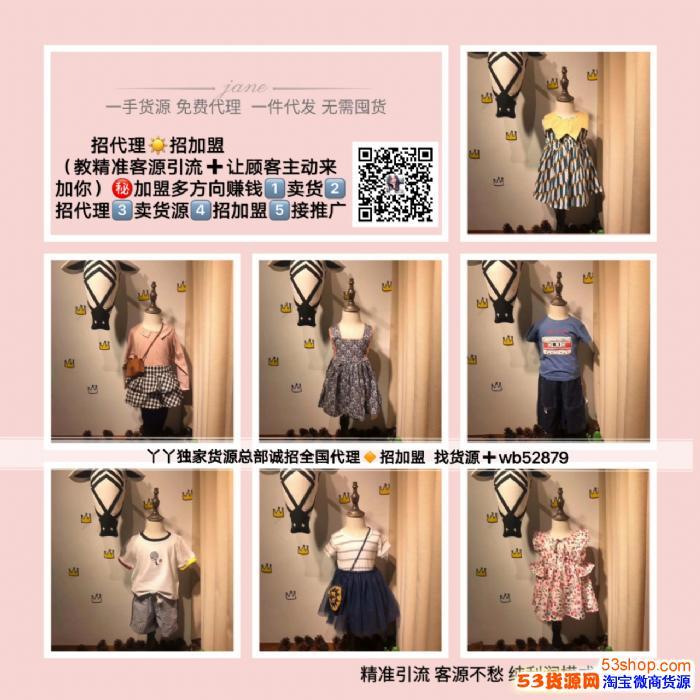 微商女装童装一手货源一件代发免费招代理招加盟厂家直销宝妈创业首选