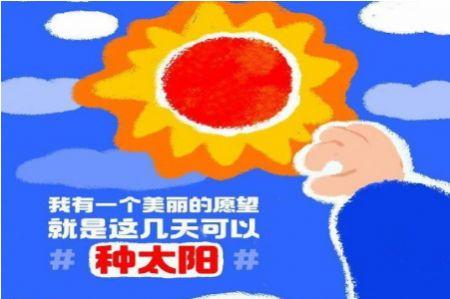 最近超多人搜索的手机淘宝种太阳玩法介绍