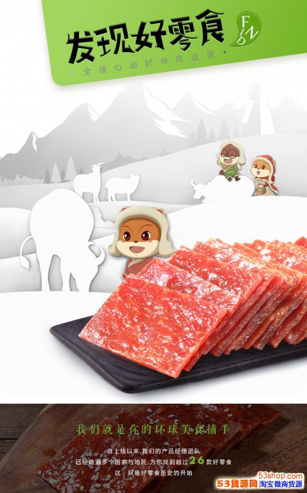 三只松鼠猪肉脯休闲食品网红零食肉脯特产美食靖江风