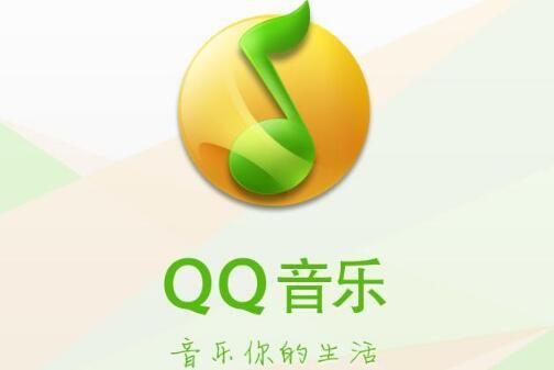 QQ音乐付费音乐包直升LV8福利活动地址及购买方法一览