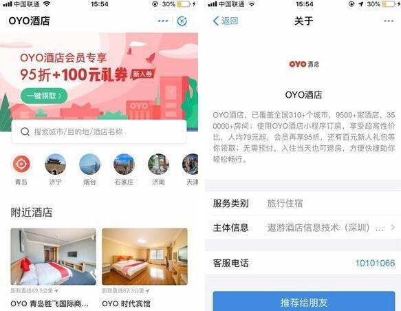 全球火爆的OYO酒店上线支付宝小程序,推免费领卡、新人礼券等优惠