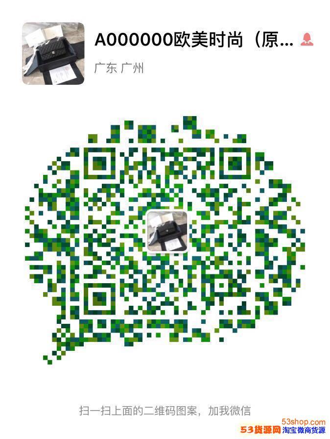 欧美厂家服饰诚招微商微信代理一件代发全国包邮微81931987