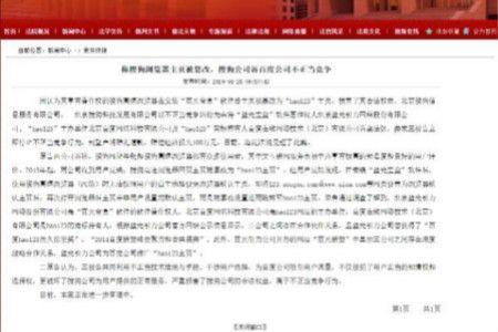 搜狗诉百度不正当竞争原因:网页主页被篡改