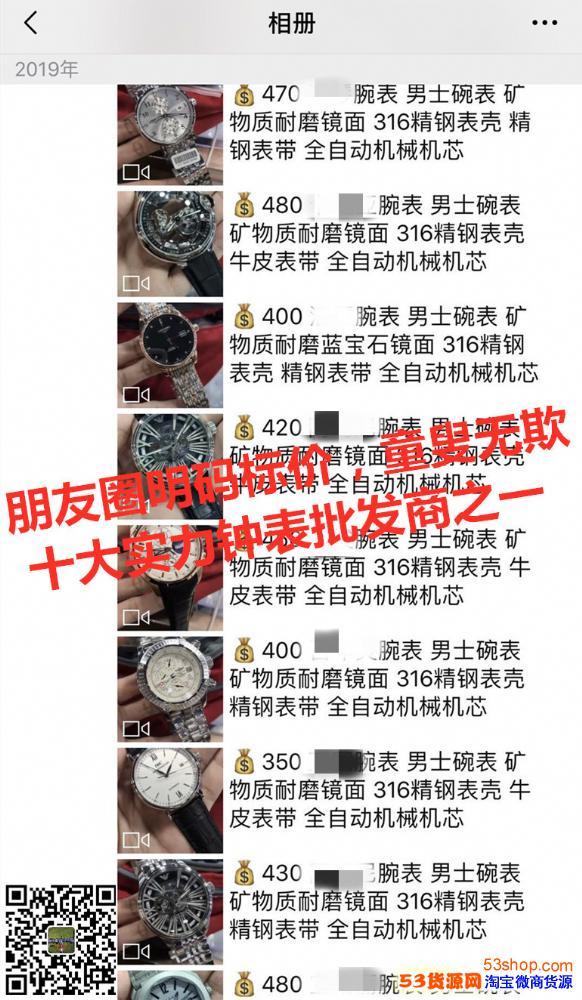 广州站西高档中高档手表批发 免费城招代理 微商手表货源