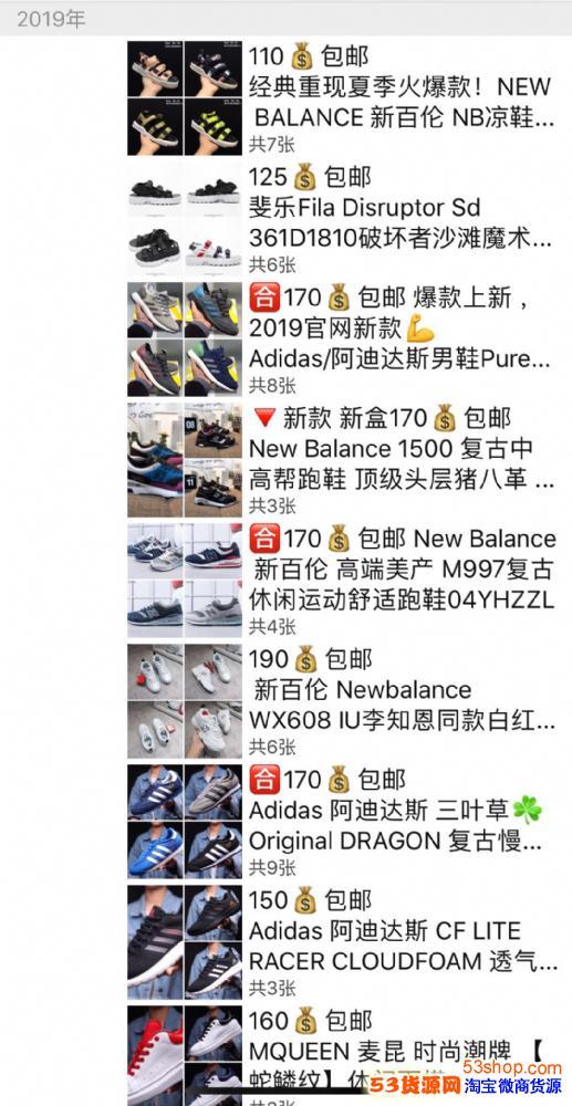 莆田厂家直销阿迪耐克新百伦乔丹一手货源每天带价更图免费收微信代理