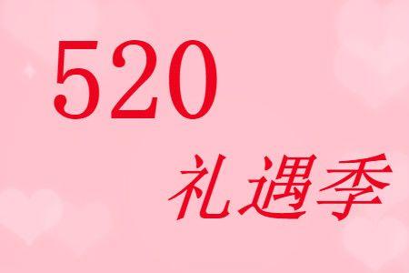 淘宝520礼遇季活动时间及玩法攻略分享