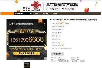 """中国联通拍卖""""166号段""""靓号,起拍价格3000至3.3万元不等"""