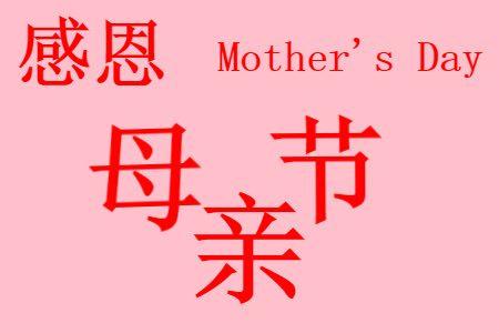 母亲节最贴心的祝福语怎么发 母亲节朋友圈暖心说说汇总