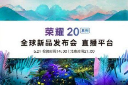 荣耀20系列发布会直播平台汇总,三大拍照核心亮点抢先知