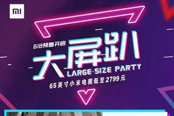小米816预售开启:65英寸小米电视仅售2799元