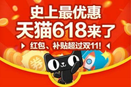 2019天猫618购物优惠指南:红包、补贴九大福利活动一览