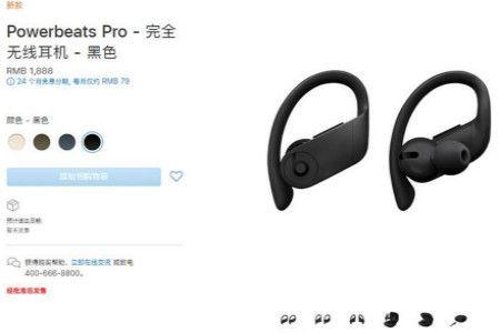 苹果Powerbeats Pro国内上架,售价1888元看看值得买不